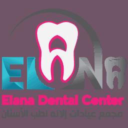 مجمع عيادات إلانه لطب الأسنان