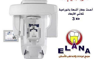 أحدث جهاز للأشعة البانورامية ثلاثية الأبعاد